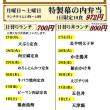 元氣屋&龍亭 今週の日替ランチ&日替丼 27日~1日