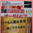 高知空港オータムビアが開催されます。