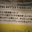 バターが主役のお菓子