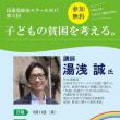 2017.8.11 民進党群馬 政治スクール 湯浅誠さんを囲んで