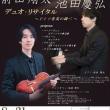 自由が丘大人の教室、ピアノ講師・前田翔太先生が故郷・愛媛に錦を飾る、2ヶ月連続のコンサートに出演されます
