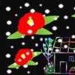 パソコン 学習  Ward  で  ツバキ の花 作成