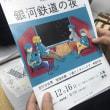 こんな東日本大震災支援もあり(12/16)