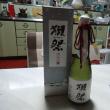 獺祭濁り酒