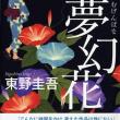 一気読み!「夢幻花」by東野圭吾