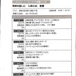 【備忘録】  七草の会   春夏  開講日   スケジュール