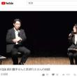 前川喜平氏の講演は面白くないが、対談は面白い。