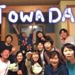 十和田クラス