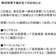 株券電子化、特別口座 を、調査!< androidyoshiakiの メモ帳 >
