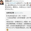 【虎ノ門ニュース 青山繫晴×ケント・ギルバート 1/22】【CafeSta 特番 1/22】ほか
