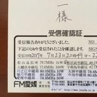 FM愛媛 から ベリカード届く