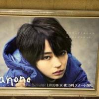 1月7日(日)のつぶやき:広瀬すず anone 日テレ 地下鉄新宿駅ビルボード広告