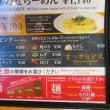 ずんどう屋@新宿歌舞伎町 「元味ラーメン+もやし」