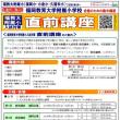 福岡教育大学附属小入試対策「直前講座」のお知らせ