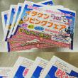 9/30(土)~10/1(日)のイベント出店のお知らせ