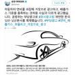 韓国の公取委が、燃費と排ガス表記で日産に課徴金。