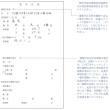 明け渡し請求 強制執行 を勉強(1) <androidyoshiakiのメモ帳>