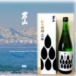 お正月用のつもりが…(^^♪買い物のポイントで頂いた江戸時代から続く北海道旭川の名水で醸す地酒「男山」
