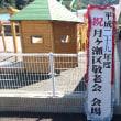伊豆市・月ヶ瀬敬老会で演奏しました。