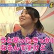 幸せボンビーガールに池畑千穂プロ!(2018年9月4日)