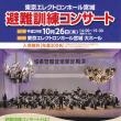 避難訓練コンサート(2017/10/26)