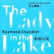 「水底の女」The Lady in the Lake レイモンド・チャンドラー著 村上春樹訳 早川書房