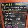 東京あきる野そば屋いぐさ!今日の黒板!