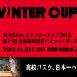 〔大会情報〕ウィンターカップ2018