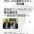 Dr.徳田と「グローバル医学セミナー」