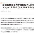 NHK、すでに放送済みの番組を後の番組内で宣伝放送。