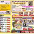 10月27日(金)・28日(土)は、はたやすセール開催!!
