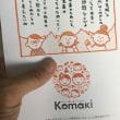 春蝶 萬橘 二人会 駒来(こまき)