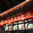マルハのカルビ丼 | ららぽーと TOKYO-BAY | Gourmet Guide