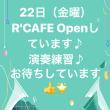 22日(金曜)R'CAFE Openしています♪