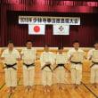 少林寺拳法徳島県大会2018