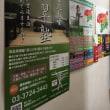 和翠塾のポスター完成〰