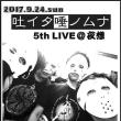 9.24 夜想LIVE...そしてVOXhallへ!