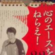 「心のS(スペシャル)」