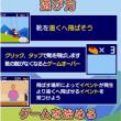「ポイントタウン」のミニゲーム紹介④