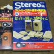 2018 Stereo 今年のスピーカー祭りはマークオーディオ 8cmフルレンジだ