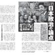 2019年 日本政治の論点