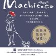 Machicoco便り vol.27