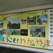 紀州和歌山へ。