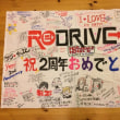 Re-DRIVE 2周年!!