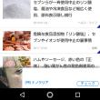 保存版 食品添加物世界の対応も含めたNEWSサイト