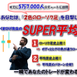 くまひげ流◆SUPER平均足 特典付きレビュー