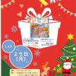 12月25日(月)限定 クリスマスプレゼント♪