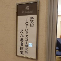 TOTOマスコミ研究会 アトラクション