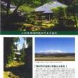 剣龍山永泉寺