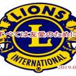 房総勝浦夷隅・ライオンズクラブ新年会2019